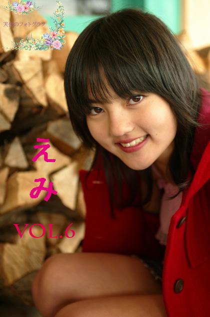 えみ VOL.6 パッケージ表