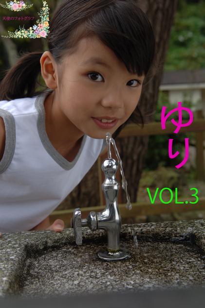 ゆり VOL.3 パッケージ表