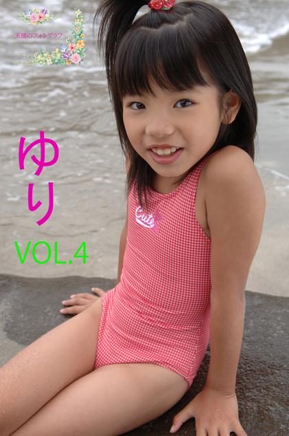 ゆり VOL.4 パッケージ表