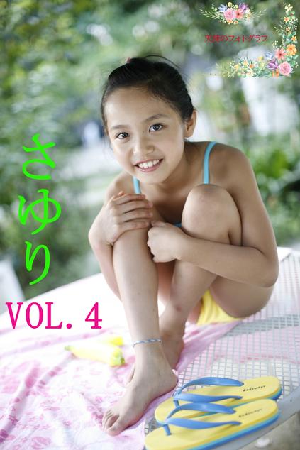 さゆり VOL.4 パッケージ表