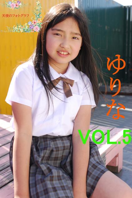 ゆりな VOL.5 パッケージ表