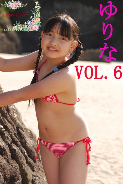 ゆりな VOL.6 パッケージ表