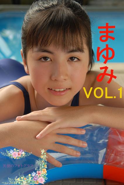 まゆみ VOL.1 パッケージ表