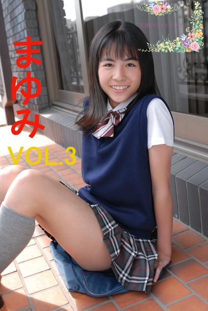 まゆみ VOL.3 パッケージ表