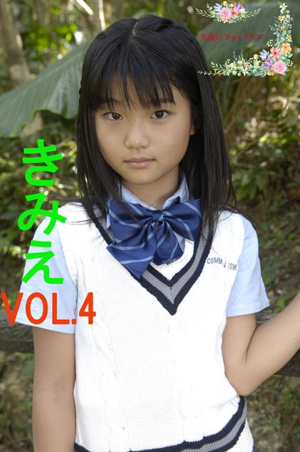 きみえ VOL.4 パッケージ表