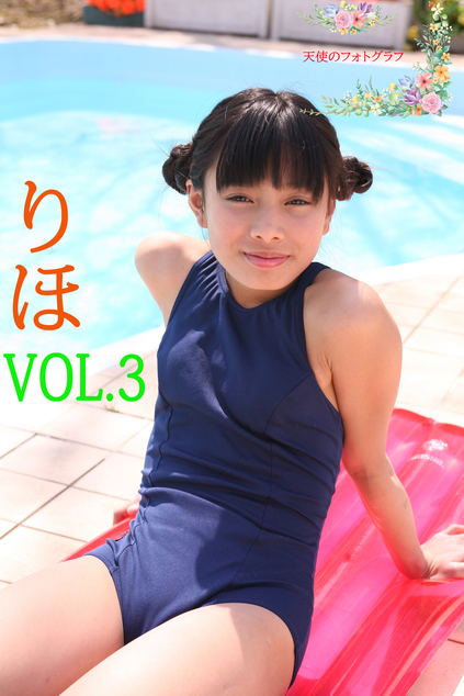 りほ VOL.3 パッケージ裏