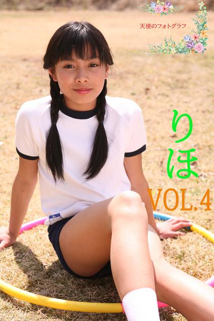 りほ VOL.4 パッケージ裏