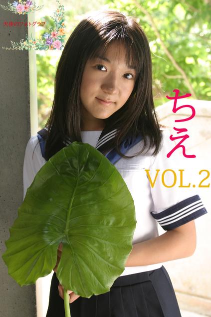 ちえ VOL.2 パッケージ表