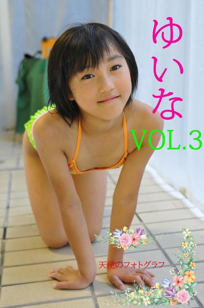 ゆいな VOL.3 パッケージ表