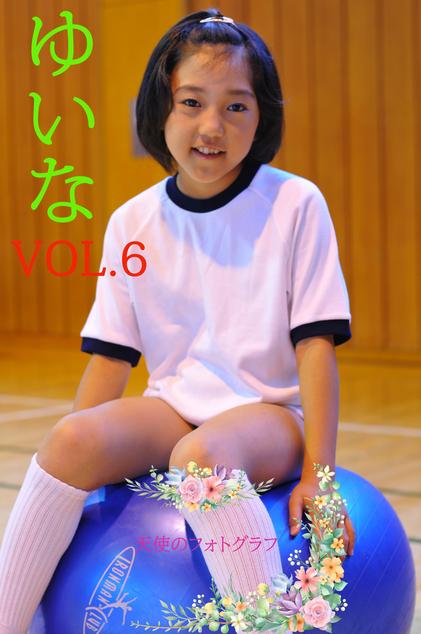 ゆいな VOL.6 パッケージ表