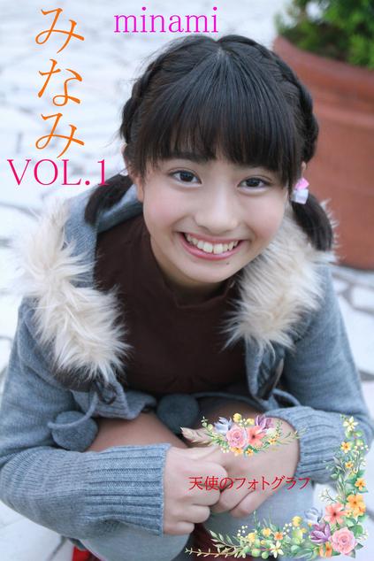 みなみ VOL.1 パッケージ表