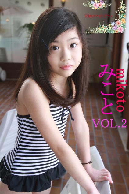 みこと VOL.2 パッケージ表