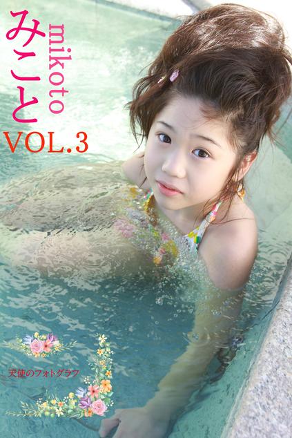 みこと VOL.3 パッケージ表