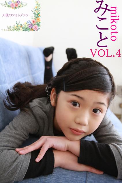 みこと VOL.4 パッケージ裏