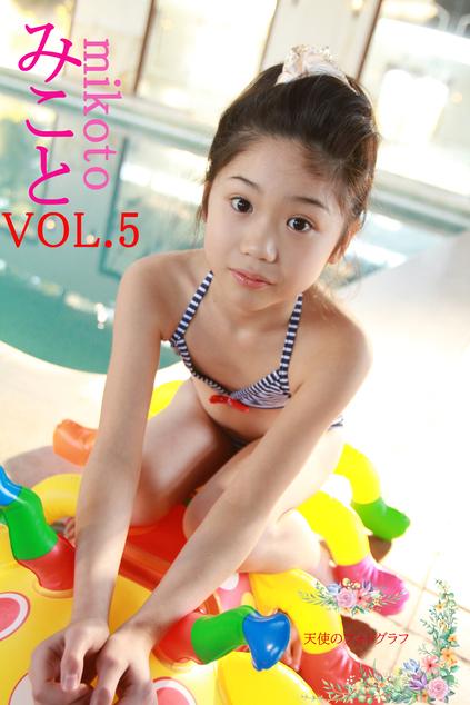 みこと VOL.5 パッケージ表