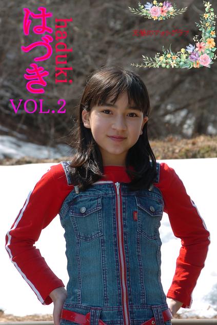 はづき VOL.2 パッケージ表